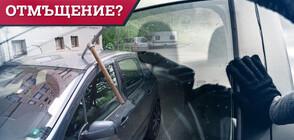 Колата на жена от Ловеч осъмна със забита в тавана кирка (ВИДЕО)