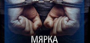 Съдът гледа мярката на офицера от НСО Борис Иванов