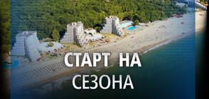 НАЧАЛОТО НА СЕЗОНА: В Албена очакват първите български туристи (ВИДЕО)