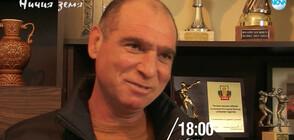 """Ничия земя"" – среща с боксовата легенда Серафим Тодоров–САРАФА (Продължение)"