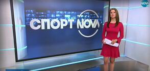 Спортни новини (29.05.2020 - централна)