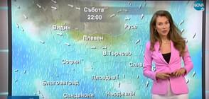 Прогноза за времето (29.05.2020 - централна)