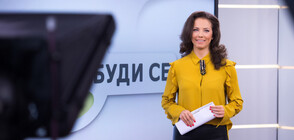 """Събуди се"" с Радина Боршош и Теди Бургазлиева"