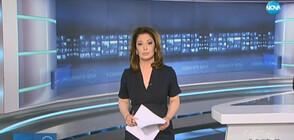 Новините на NOVA (29.05.2020 - късна)