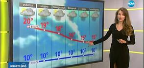 Прогноза за времето (30.05.2020 - сутрешна)