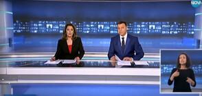 Новините на NOVA (30.05.2020 - централна)