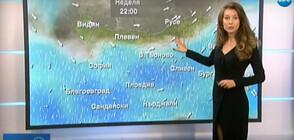 Прогноза за времето (30.05.2020 - централна)