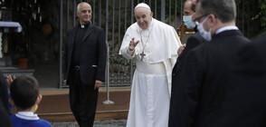Папата: Всичко ще бъде различно след пандемията