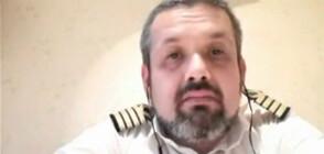 Пандемията блокира български капитан в открито море (ВИДЕО)