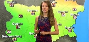 Прогноза за времето (31.05.2020 - обедна)