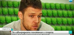 Баскетболистът Александър Везенков все още успява да гледа истински със сърцето (ВИДЕО)
