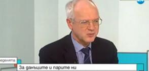 Васил Велев: Данъчната система показа висока ефективност повече от 10 г. (ВИДЕО)