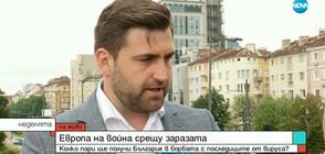 Колко пари ще получи България в борбата с последиците от вируса?