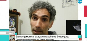 БЛОКИРАН В ПЕРУ: Пътешественикът Георги Христов за пандемията, глада, масовите безредици