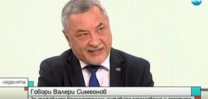 Симеонов: Държавата най-сетне започна реална война срещу олигарсите