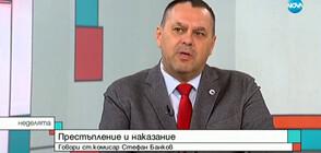 Гл. комисар Стефан Банков: Пътните полицаи от разследването на NOVA да очакват арести