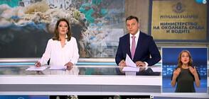 Новините на NOVA (31.05.2020 - централна)
