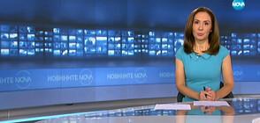 Новините на NOVA (01.06.2020 - 6.30)