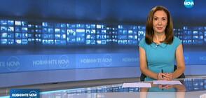 Новините на NOVA (01.06.2020 - 7.00)