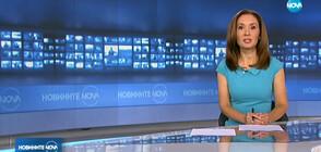 Новините на NOVA (01.06.2020 - 8.00)