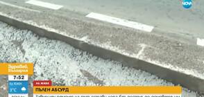 """""""Пълен абсурд"""": Завършен ремонт на път остави хора без достъп до домовете им (ВИДЕО)"""