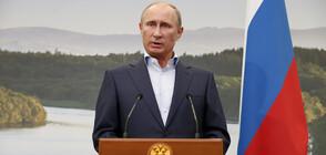 Путин: Вотът за промените в Конституцията - на 1 юли