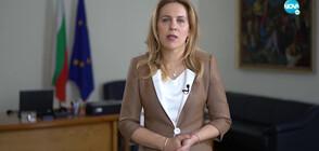 Вицепремиерът Марияна Николова с поздрав към децата