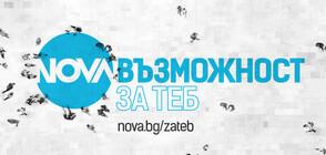 """Фондът """"NOVA възможност за теб"""" - втори шанс за малкия и среден бизнес"""