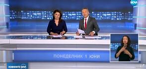 Новините на NOVA (01.06.2020 - късна)