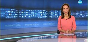 Новините на NOVA (02.06.2020 - 7.00)