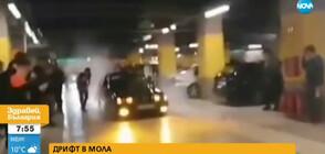 24-годишен остана без книжка и отнесе солена глоба заради дрифтове в мол (ВИДЕО)