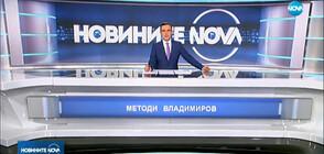 Новините на NOVA (02.06.2020 - обедна)