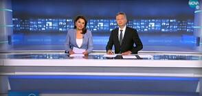 Новините на NOVA (02.06.2020 - късна)