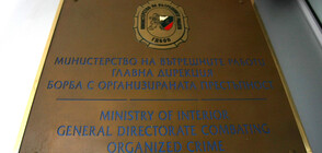 ГДБОП спря сайт, разпространявал литература нелегално
