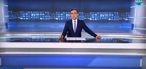 Новините на NOVA (03.06.2020 - следобедна)