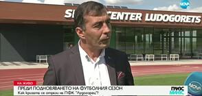 """Петричев: Целите на """"Лудогорец"""" не са се променили - да стане шампион на България и да атакува евротурнирите"""