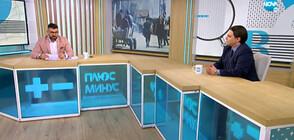 Николай Облаков: НПО-тата се използват от хора, които нямат куража да се заявят като политически лица
