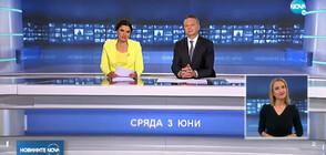 Новините на NOVA (03.06.2020 - централна)