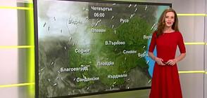 Прогноза за времето (04.06.2020 - обедна)