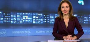 Новините на NOVA (04.06.2020 - 7.00)