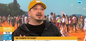 """Андрей Паунов: """"Да ходиш по вода"""" е филм от """"кухнята"""" на Кристо"""