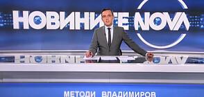 Новините на NOVA (04.06.2020 - обедна)