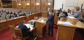 НА ПЪРВО ЧЕТЕНЕ: Бюджетната комисия прие втората актуализация на бюджета