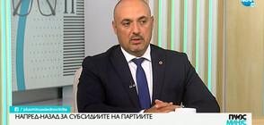 Красимир Богданов, ВМРО: Винаги сме били съгласни да има таван на субсидията