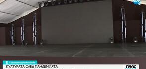 КУЛТУРАТА СЛЕД ПАНДЕМИЯТА: НДК с голяма открита сцена през лятото (ВИДЕО)