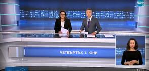 Новините на NOVA (04.06.2020 - централна)