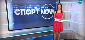 Спортни новини (04.06.2020 - централна)