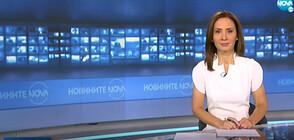 Новините на NOVA (05.06.2020 - 6.30)