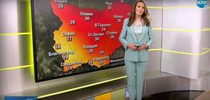 Прогноза за времето (05.06.2020 - сутрешна)