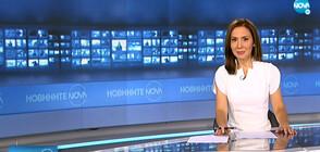 Новините на NOVA (05.06.2020 - 7.00)